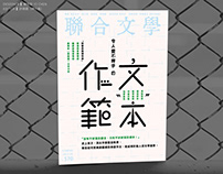 封面設計:No.370《聯合文學》雜誌 UNITAS MAGZINE Cover Design