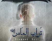 "Diamond Dust (تراب الماس) - Movie Poster ""my vision"""