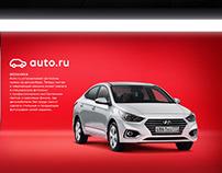 Auto.ru | Clean shot (Concept)