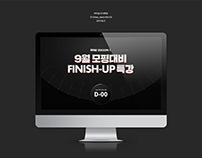 2017 파이널 1차 대특강