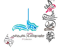 Arabic Calligraphy l 1st Collection