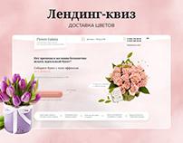 Лендинг-квиз, доставка цветов