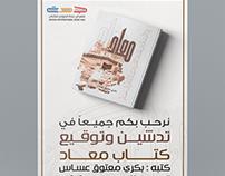 Jeddah Book Fair -ROLL UP- | Saudi Arabia