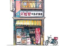 Tokyo storefront #08 Nakashimaya