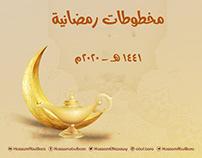 Ramadan Calligraphy 1441-2020