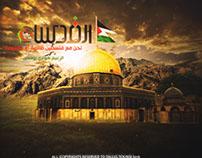 """""""Beautiful Side Of Quds"""" : مع فلسطين ظالمة او مظلومة"""