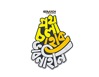 Campaign logo & mnemonic