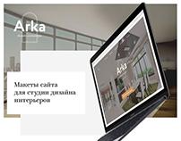 Макеты сайта для студии дизайна интерьеров