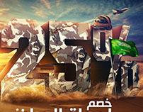 Al Shiaka 25% SALE