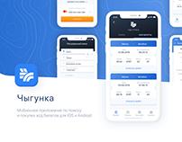 Мобильное приложение по поиску и покупке ж/д билетов