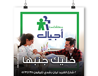 Agial Hospital Campaign 1#