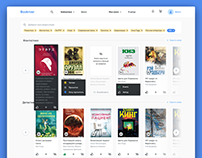 Bookriver web service, UX/UI design