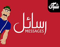 Messages | رسائل
