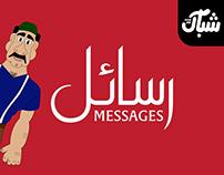 Messages | رسائل