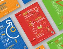 设计互联-公共开放日活动主视觉设计