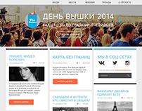 Thevyshka.ru