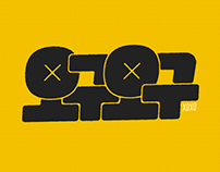 오구오구 - XOXO