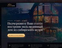 Комплексная упаковка и маркетинг Luxury Kedr