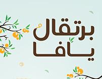 Infographic : Jaffa Oranges