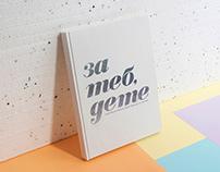 Za Teb Dete - Book