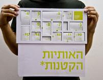 Fine Print Calendar