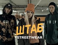 ШТАБ Уличная одежда | IsaevWorkshop