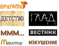 Образен шрифт