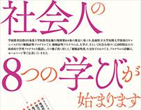 Extension Programs, Univ of Shimane 島根県立大学履修証明プログラム