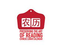 The Art of Reading Chinese Lunar Calendar