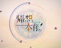 HEART'S HOMING INSTINCT feat. Aoi Yuki