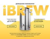 Дизайн лендинга iBrew