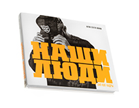 'НАШИ ЛЮДИ' the Russian hip-hop photography book