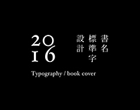 書名標準字設計 / Typography / book cover / 2016