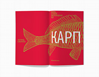 FISH BOOK new style