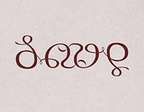Ambigrammes