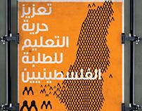 fakhoora.org / take action: defend education