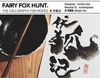 #013 「伏狐記」FAIRY FOX HUNT.
