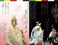 Noh at Shimen Civic Center 島根県民会館新春能楽公演