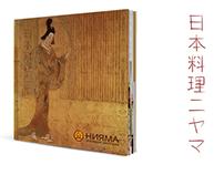 Niyama menu