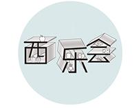 西乐会微信logo提案