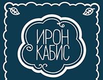 "Брендинг ""Ирон Кабис"" — кафе осетинских пирогов"