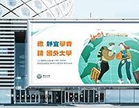 2018 靜宜大學形象平面廣告