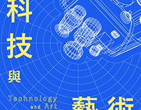 1st Taipei Tech Film Festival |visual design