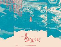 文學紀錄電影第三系列《他們在島嶼寫作》 The Inspired Island Ⅲ