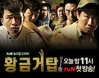 "CJ E&M - tvN Drama ""Goldentower"" | Online Ads"