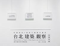 台北建築觀察:新書發表 x 建築手繪圖原畫展