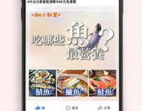 Social Media - Facebook Post (94愛好料 - 吃哪些魚最健康?)