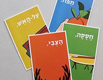 Postcards design | עיצוב גלויות