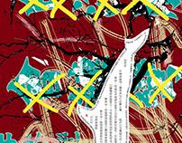 白海豚會轉彎|海報設計練習