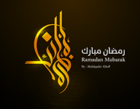 مخطوطات رمضانية مجانية